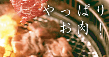 img-meat1